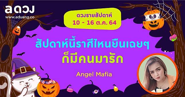 ดวงรายสัปดาห์ประจำวันที่ 10-16 ตุลาคม 2564 โดย Angel Mafia