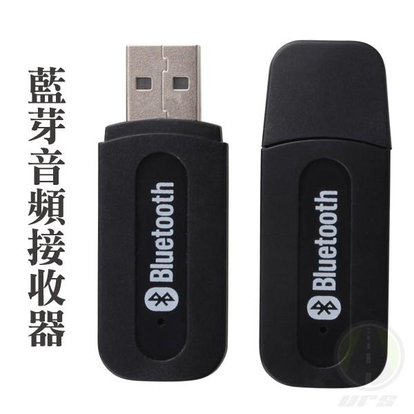 [限量免運] URS 19年兩款USB藍芽接收器 台灣公司附發票 電腦手機汽車AUX喇叭轉接器 音箱轉換器 贈品禮品禮物