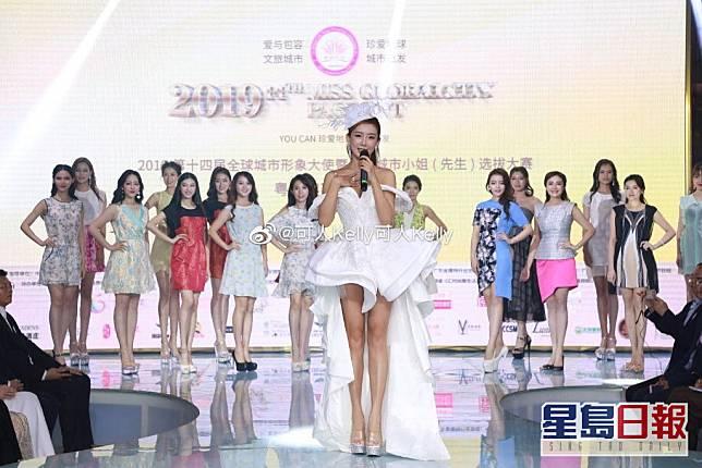選美比賽 Kelly擔任2019全球城市小姐暨城市形象大使選美大賽的香港主席並參加全國10個賽區演出。