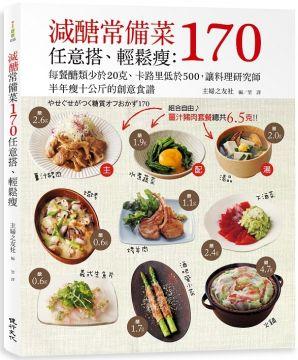 減醣常備菜170任意搭、輕鬆瘦:每餐醣類少於20克、卡路里低於500,讓料理研究師半年瘦10公斤的創意食譜