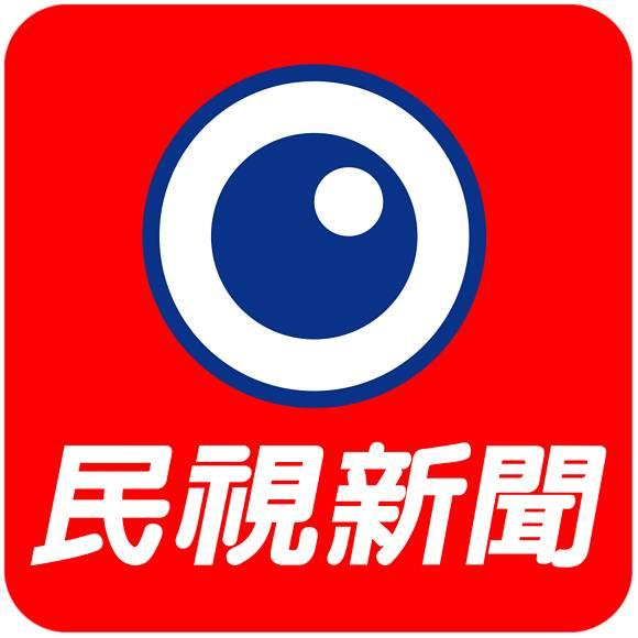 民視新聞網
