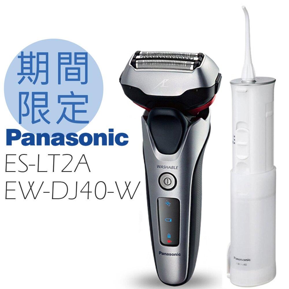Panasonic 國際牌 電鬍刀 沖牙機 ES-LT2A-COMBO 刮鬍刀