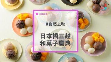 日本橋三越本店集合100款新式和菓子
