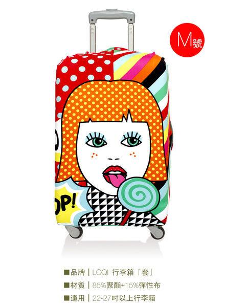LOQI 行李箱外套│棒棒糖【M 號】