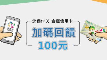 合庫卡綁定悠遊付 加碼回饋100元