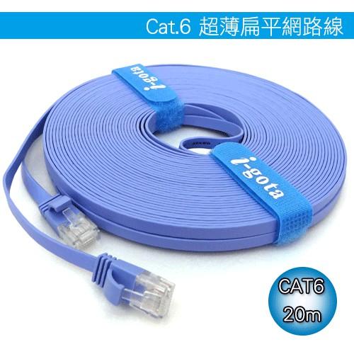 Cat.6 高速超薄 扁線 網路線 KT6
