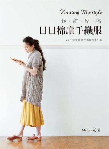 (二手書)Knitting My style輕甜涼感.日日棉麻手織服:26件四季好感的編織服&小..