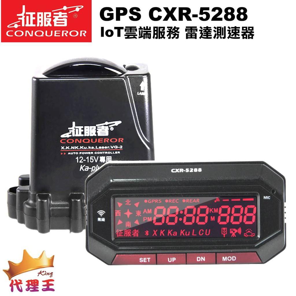 【免運】征服者 GPS CXR-5288 雲端服務 雷達測速器