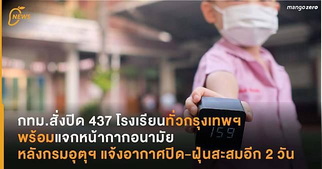 กทม.สั่งปิด 437 โรงเรียนทั่วกรุงเทพฯ พร้อมแจกหน้ากากอนามัย หลังกรมอุตุฯ แจ้งอากาศปิด-ฝุ่นสะสมอีก 2 วัน