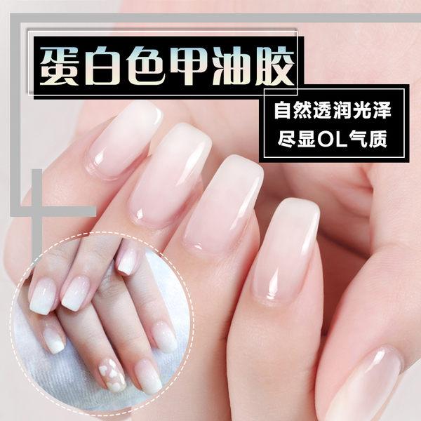 戈雅蛋白膠美甲2019新款甲油膠奶白乳白色指甲油裸色果凍流行透白