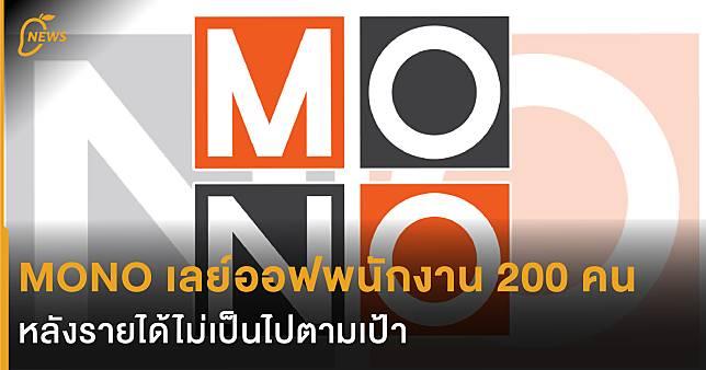 MONO เลย์ออฟพนักงาน 200 คน  หลังรายได้ไม่เป็นไปตามเป้า