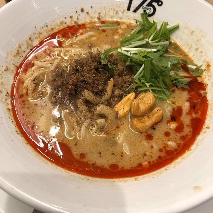 新宿区周辺で多くのユーザーに人気が高い担々麺175 DENO担担麺 TOKYOの担担麺汁ありの写真