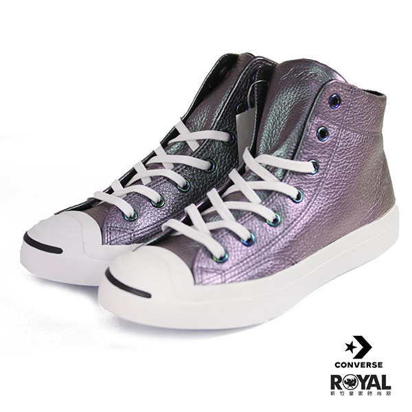CONVERSE 新竹皇家 Jack Purcell 炫光紫 特殊皮革 高筒鞋 女款 No.I8125