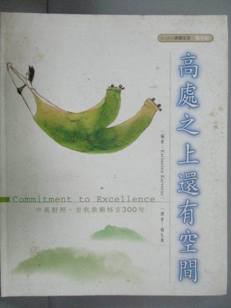 【書寶二手書T8/語言學習_KAI】高處之上還有空間(中英對照)_賴弘專, KATHERINE KA