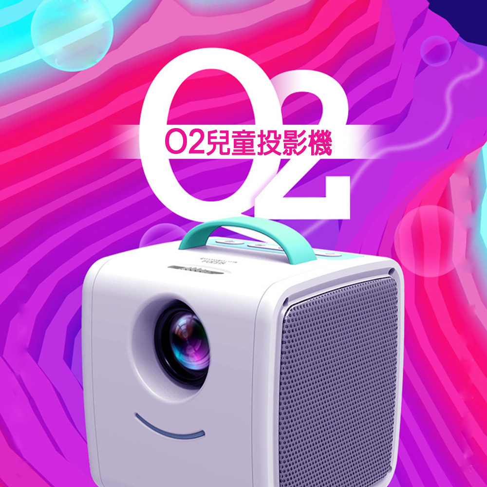 【IS】O2 1080P高畫質 兒童投影機