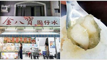 【台南美食】金八寶圓仔冰.想到要在台南吃圓仔冰,一定不能少了這一家!