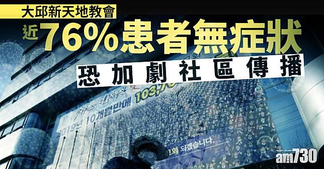 【新冠肺炎】大邱新天地教會近76%患者無症狀 恐加劇社區傳播