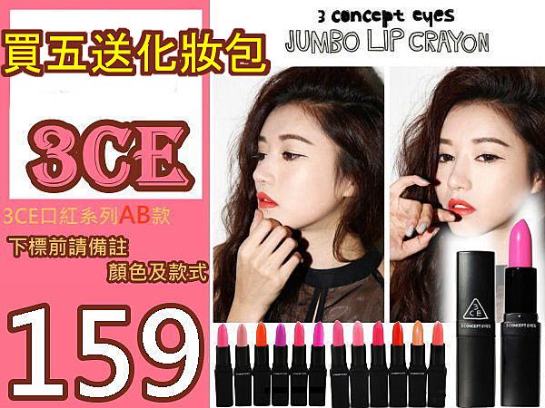 韓國時尚品牌STYLENANDA旗下的子牌n愛仿韓妞妝的女孩們n限時下殺價只要$159還不購入手!