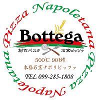 創作パスタと石窯ピッツァ Bottega