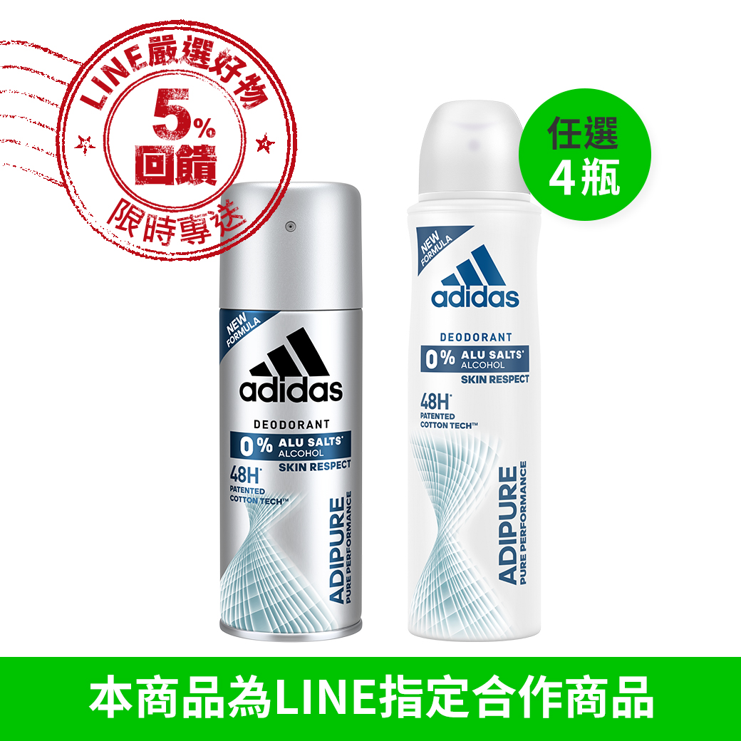 adidas愛迪達 男用/女用純淨舒爽淨味爽身噴霧150ml-任選4罐