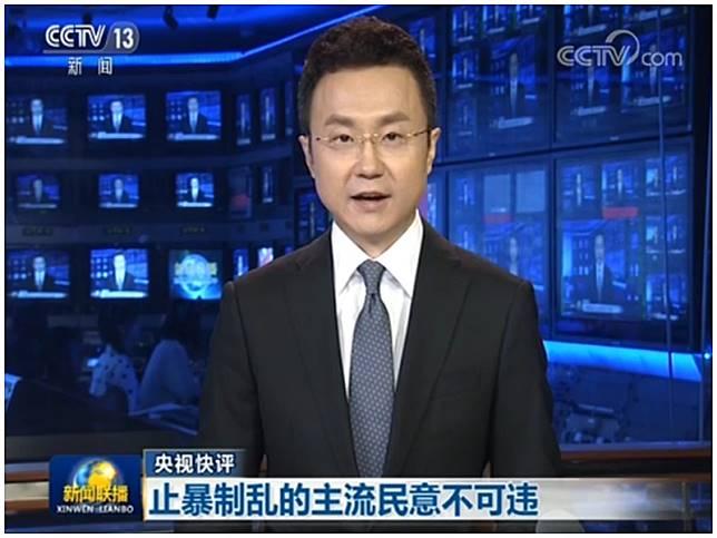央視稱「止暴制亂的主流民意不可違」。央視截圖