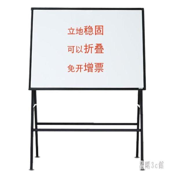 折疊式白板支架式移動立式A型寫字板磁性辦公會議板家用教學黑板 DJ8807『易購3c館』