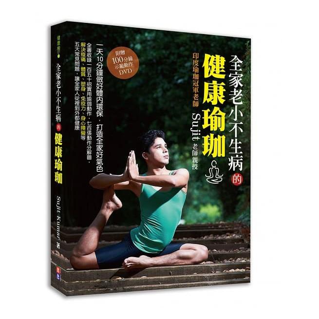 全家老小不生病的健康瑜珈(附100分鐘DVD)
