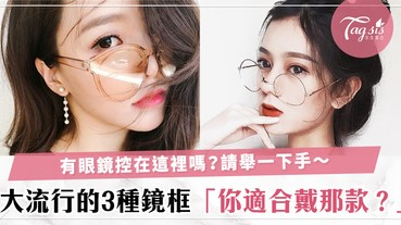 有人說你戴眼鏡比較好看?3款眼鏡框大集合,你喜歡那一種鏡框呢?