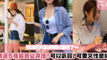 薄薄的長袖襯衫最適合現在穿了!編輯精選5種「襯衫穿搭」讓妳每天都穿不同,可氣質又有小性感唷~