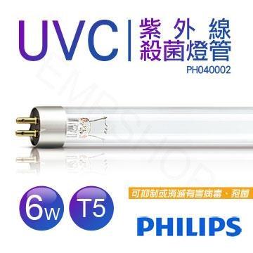 【飛利浦PHILIPS】紫外線殺菌燈管 TUV 6W