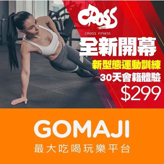 【CrossFitness 穿越運動訓練中心】功能性團體課程一堂(60分鐘/堂) 台中