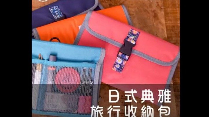 日式典雅旅行盥洗收納包