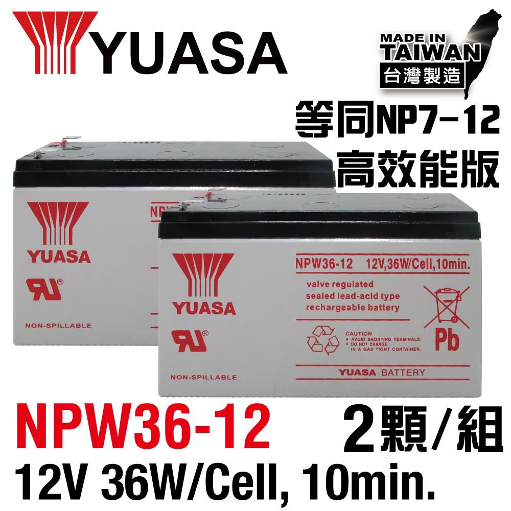 ●超商限重5KG,此款一組2顆,若超過2組請用宅配12V36W小型設備用電精密儀器不漏液、免加電解液、免維護、不需定期均充UPS緊急備用電源設備----------------------------