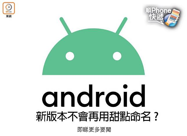 Android自下個版本起將用上新的商誌。(設計圖片)