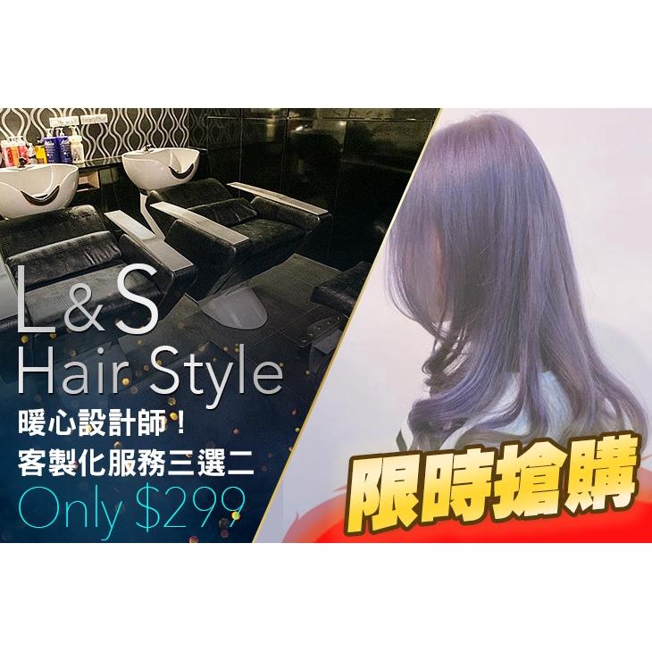 【S hair style】暖心設計師!客製化服務三選二 台北