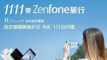 歡慶雙11!華碩ZenFone手機買一送一!