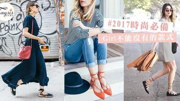 穿球鞋好像有點焗促~2017的必備鞋款,「芭蕾舞綁帶鞋」所有女生都駕馭得來