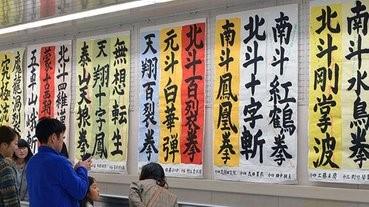 「北斗百裂拳」毛筆大字,自由的書法教室貼堂展覽