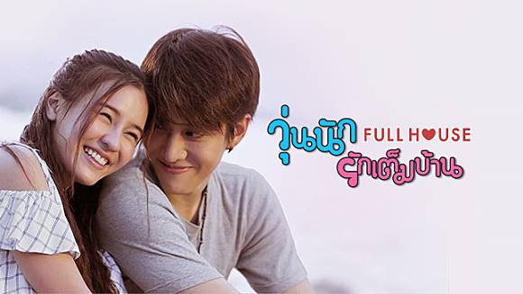 Link Streaming Thailand Drama Full House Series (Subtitle Indonesia) EP1-20  | LINE TODAY | LINE TODAY