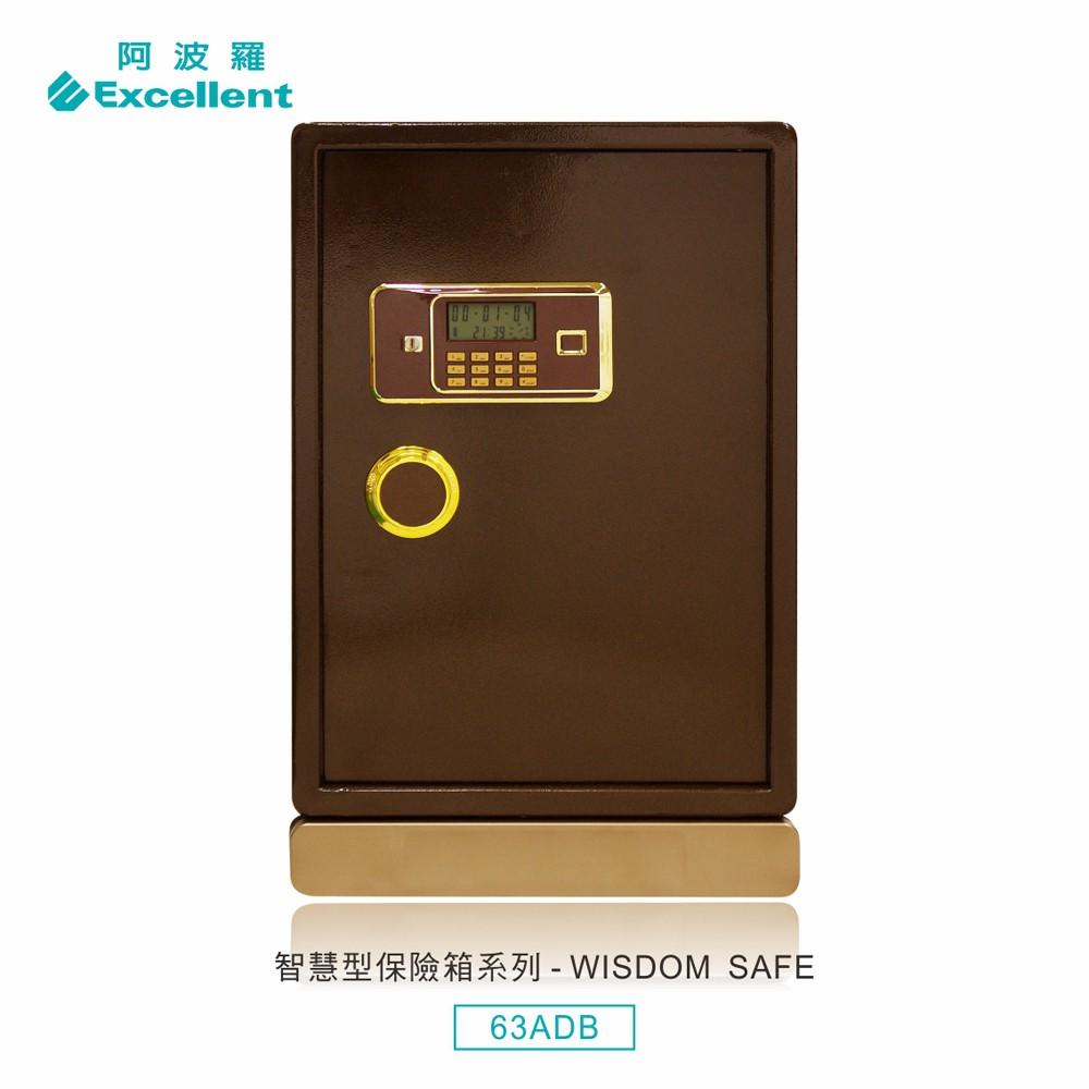 阿波羅 Excellent 電子保險箱 63ADB (智慧型)