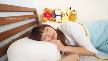 【居家好物】3M防蟎可調式記憶枕-側仰舒眠型/工學助眠型讓擁有良好的睡眠品質,一覺睡到天亮