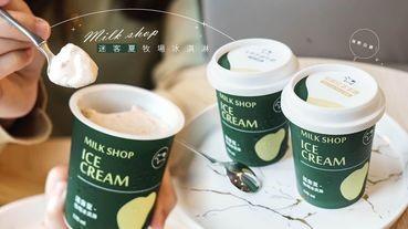 「迷客夏牧場冰淇淋」強勢回歸!只有「這些店」有賣,一間迷客夏還只賣一種冰淇淋~