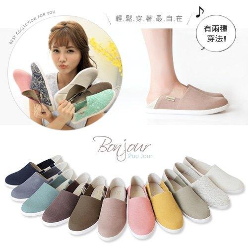 BONJOUR萊卡懶人鞋2Way防磨腳拼接休閒鞋Lycra shoes【ZB0251】11色
