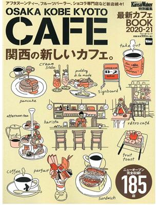 關西的最新咖啡廳導覽2019年1月在京都車站開幕的全新飯店「THE THOUSAND KYOTO」,飯店內的咖啡廳兼酒吧「TEA&BAR」是以京都和束町的煎茶為中心,還有來自日本全國各地的和紅茶,而且