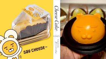 「萊恩起司蛋糕」可愛登場!超萌老鼠萊恩+黃色起司外型,還有「萊恩芒果蛋糕」也必吃