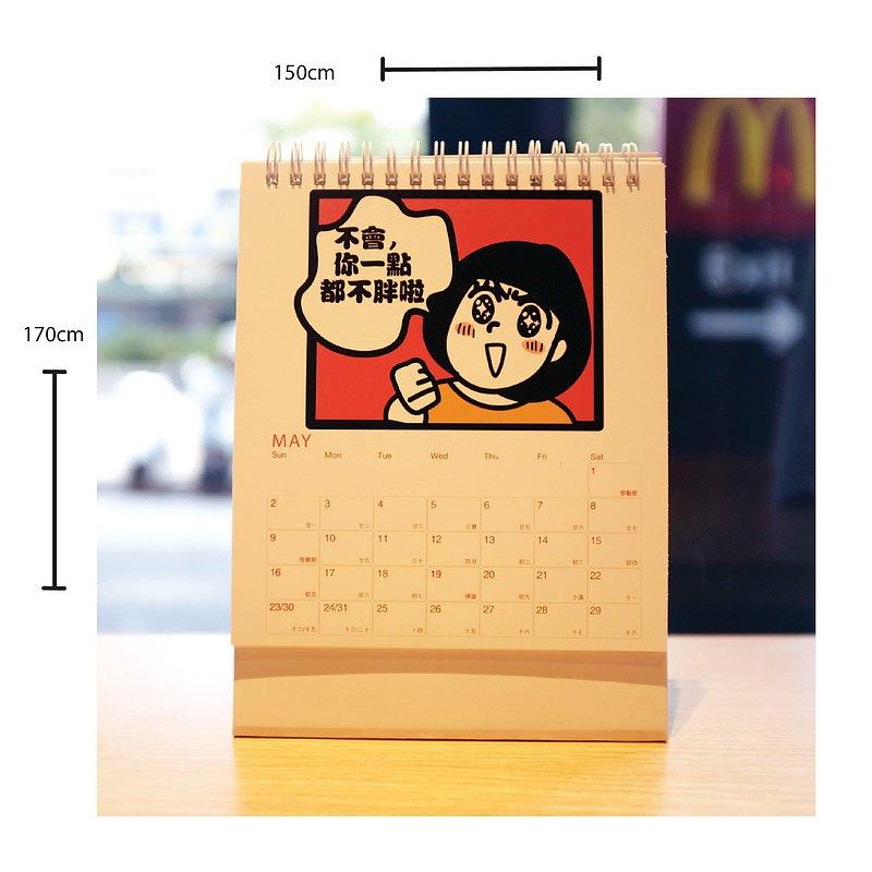 2021桌曆_台灣版(每本加送明信片月曆)