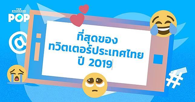 ที่สุดของทวิตเตอร์ประเทศไทย ปี 2019