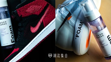 男士們的恩物!輕鬆清潔球鞋!Jason Markk推出全新球鞋清潔泡沫!