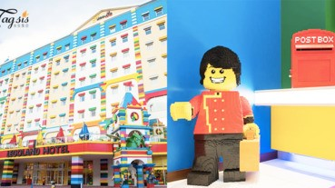 Lego迷絕對閃閃眼的名古屋全新Legoland酒店,房間設計超美啊!不是lego迷的小編也心動~