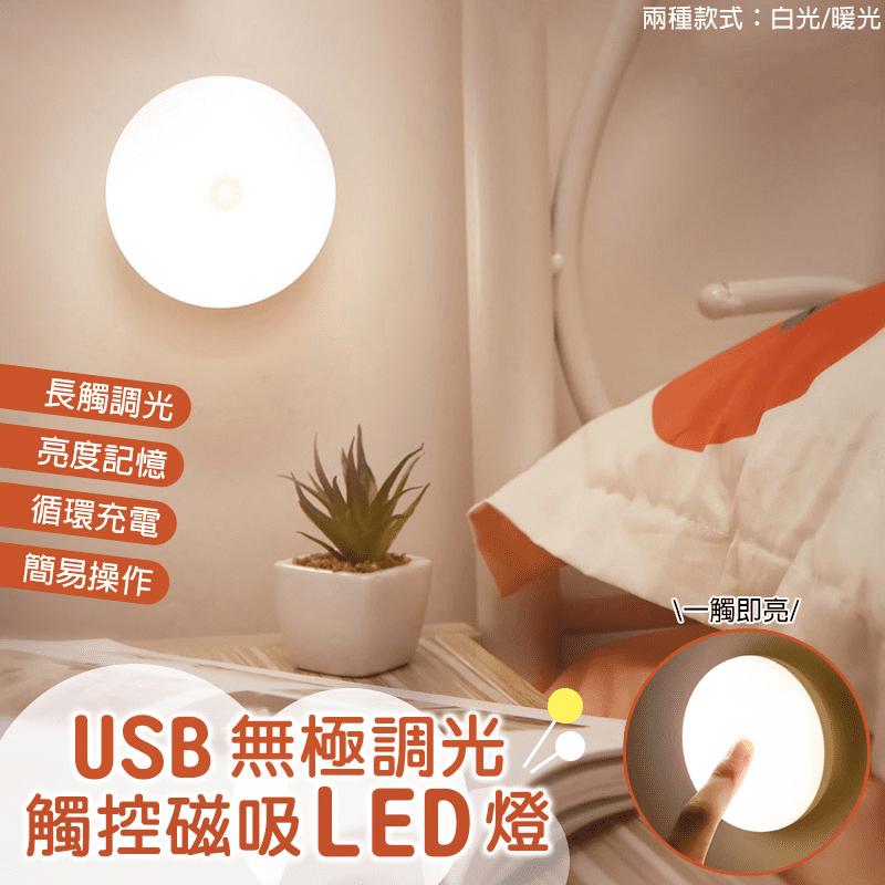 無極調光磁吸觸摸LED充電小夜燈,LED觸摸設計,輕觸即開,磁吸吸附,方便好用!無極調光,擁有亮度記憶,不用重複調光!迷你小巧,方便隨身攜帶,也可直接吸附在鐵質表面!現有兩種燈光選擇,還不快來購買~
